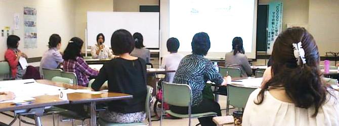 地域でかなえる自分らしい働き方講座&交流会