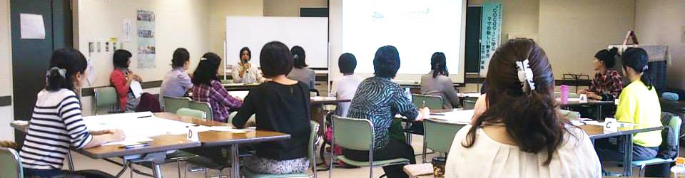 地域でかなえる自分らしい働き方講座