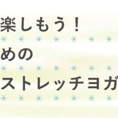 【無料イベント】子連れで楽しもう! ママのための やさしいストレッチヨガ!